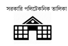 Government Polytechnic List