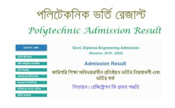 Polytechnic admission result 2020