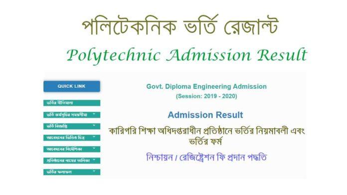 Polytechnic admission result 2020
