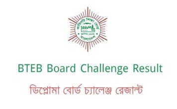 bteb board challenge result