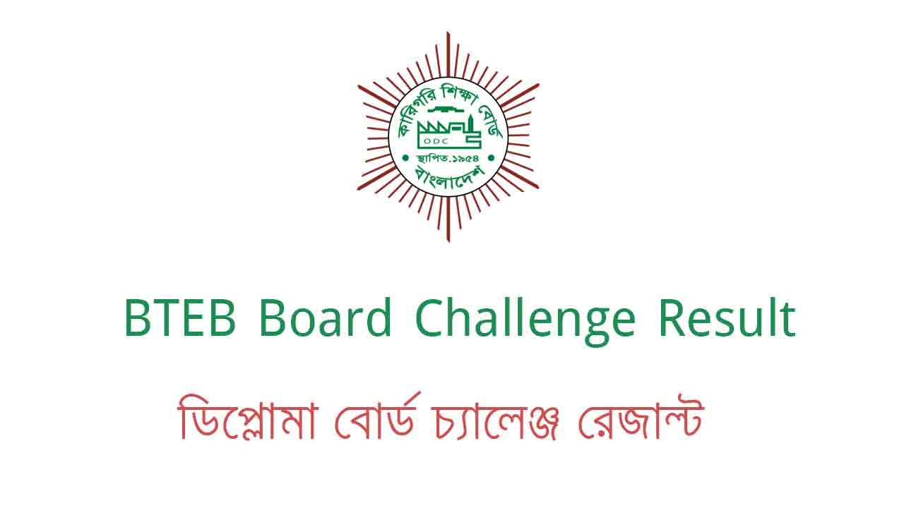 BTEB Board Challenge Result 2019 | ডিপ্লোমা বোর্ড