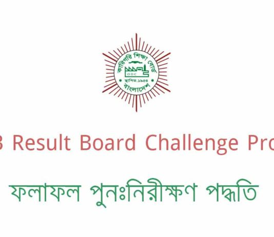 bteb board challange process
