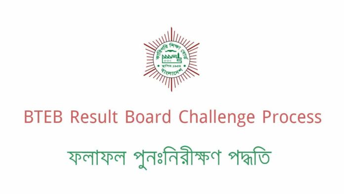 bteb board challange process