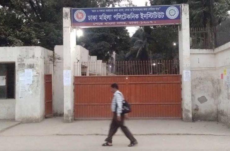dhaka mohlila polytechnic institute