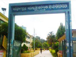 Faridpur polytechnic institute