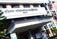Kurigram polytechnic institute