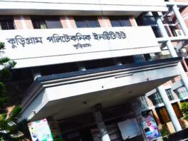 Kurigram polytechnic institute