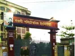 Naogaon polytechnic institute