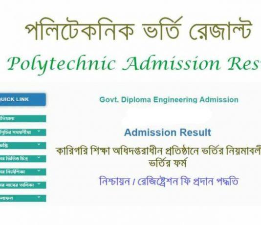 BTEB Admission Result