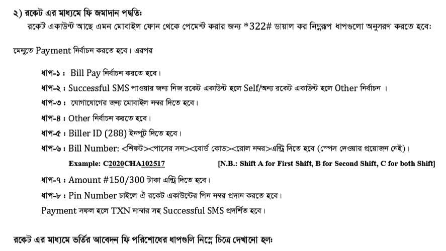 BTEB Admission Circular 2020